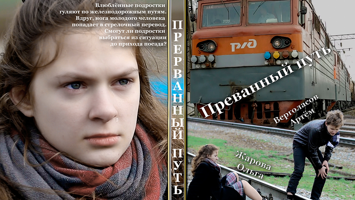 "#annabarsukova #movie #film ""Broken Path""— director Anna Barsukova"