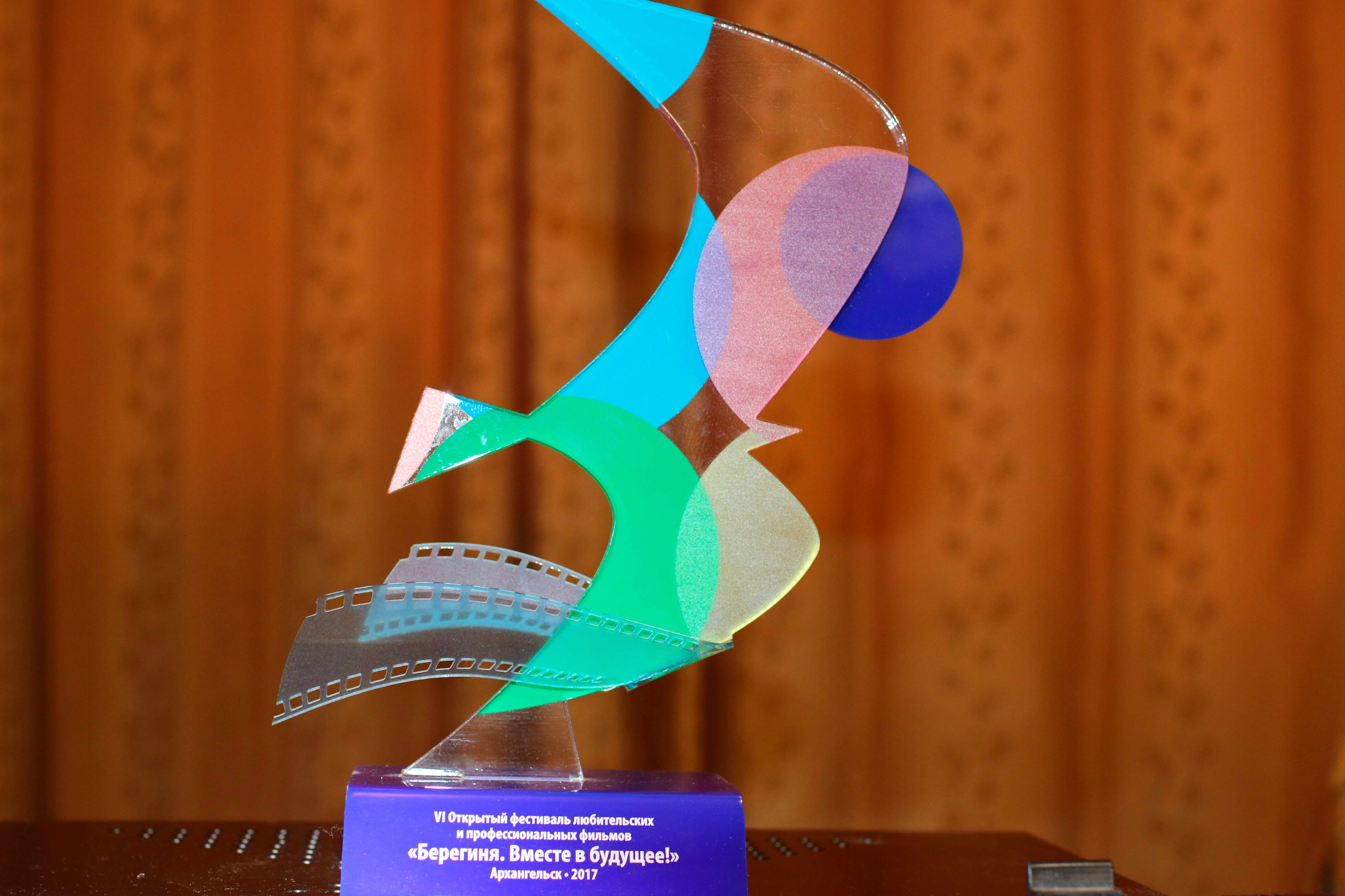 "First Prize – International Festival ""Bereginya"" (Arkhangelsk, Russia)"