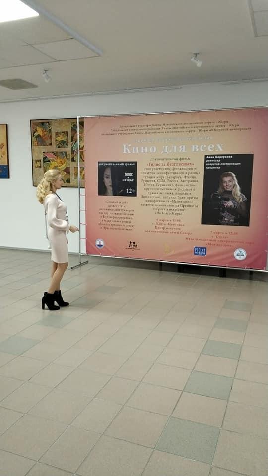 Khanty-Mansiysk; Anna Barsukova